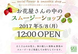 お花屋さんの中のスムージーショップOPEN